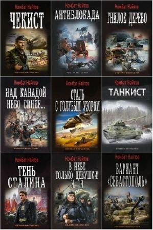 Комбат Мв Найтов. Сборник произведений. 22 книги (2013-2018)
