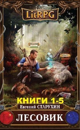 Евгений Старухин. Лесовик. 5 книг (2016-2018)
