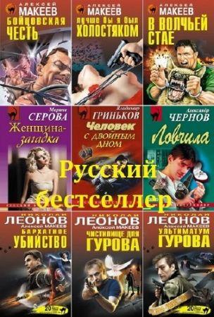 Серия - Русский бестселлер. 1129 книг (1995-2018)