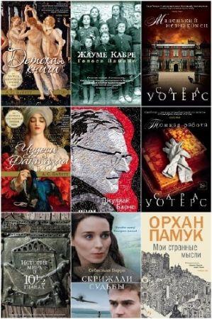 Серия - Большой роман. 37 книг (2015-2018)