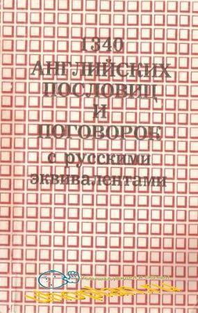1340 английских пословиц и поговорок с русскими эквивалентами