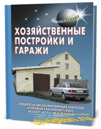 В.В. Терехов. Хозяйственные постройки и гаражи