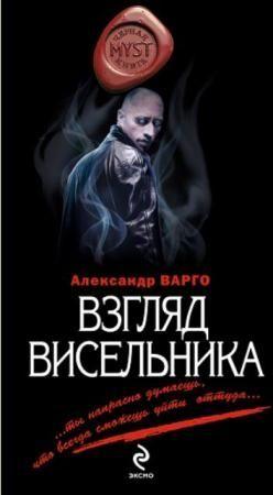 MYST. Черная книга. 18+ (51 книга) (2008-2018)