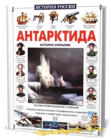 В.В. Мороз. Антарктида. История открытия