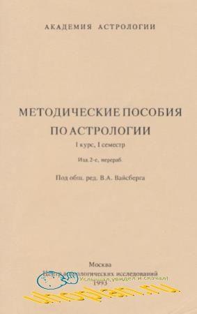 Вайсберг В. - Методические пособия по астрологии