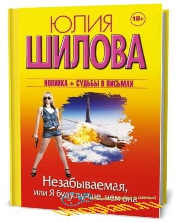 Юлия Шилова. Незабываемая, или я буду лучше, чем она