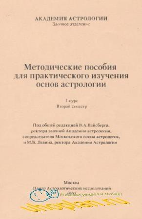Вайсберг В.А., Левин М.Б. - Методические пособия для практического изучения основ астрологии