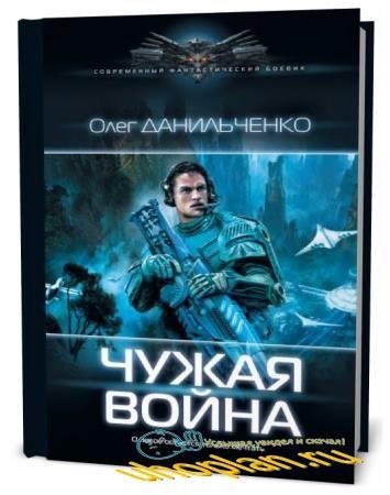 Олег Данильченко. Чужая война