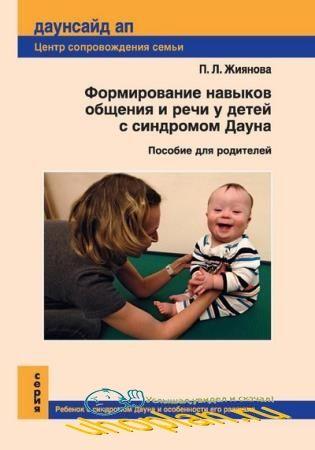 Жиянова П.Л. - Формирование навыков общения и речи у детей с синдромом Дауна