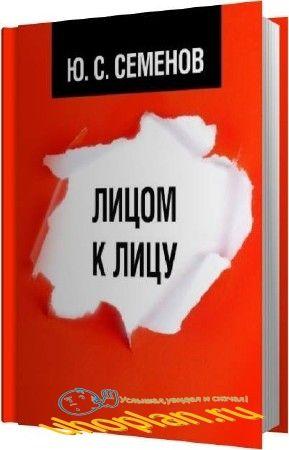 Семенов Юлиан - Лицом к лицу (Аудиокнига)
