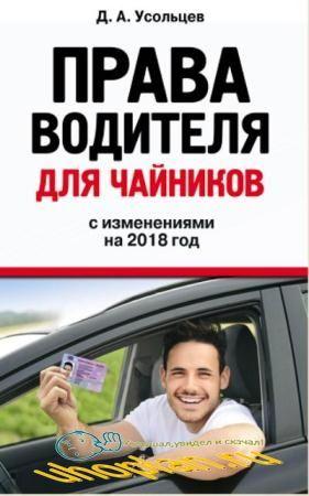 Дмитрий Усольцев - Права водителя для чайников с изменениями на 2018 год (2018)