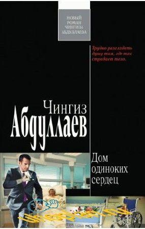 Чингиз Абдуллаев - Дом одиноких сердец (Аудиокнига)