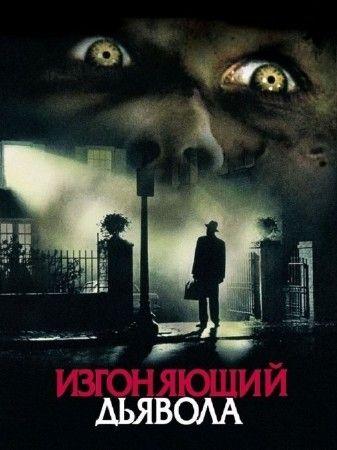 Изгоняющий дьявола / The Exorcist (1973) HDRip / BDRip 720p / BDRip 1080p