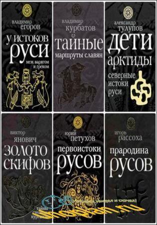 Славная Русь (14 книг)