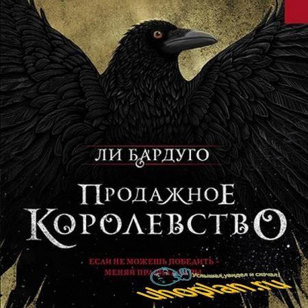 Ли Бардуго - Продажное королевство (2018) аудиокнига