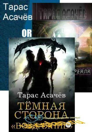 Тарас Асачёв - Сборник сочинений (8 книг)