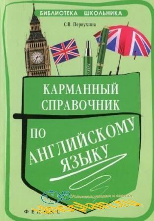 С.В. Первухина - Карманный справочник по английскому языку