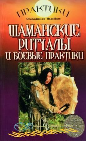Олард Диксон, Иван Ядне - Шаманские ритуалы и боевые практики
