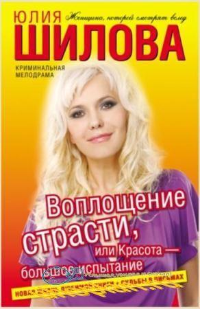 Юлия Шилова - Собрание сочинений (165 книг) (2006-2018)