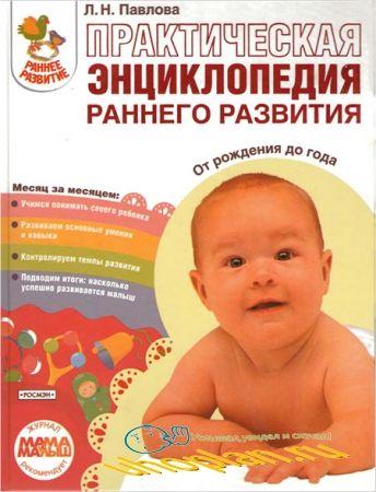 Любовь Павлова - Практическая энциклопедия раннего развития. От рождения до года