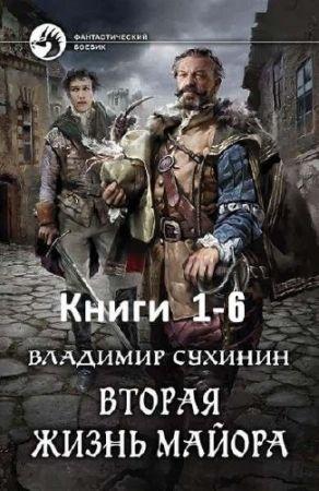 Владимир Сухинин. Вторая жизнь майора. 6 книг (2016-2018)