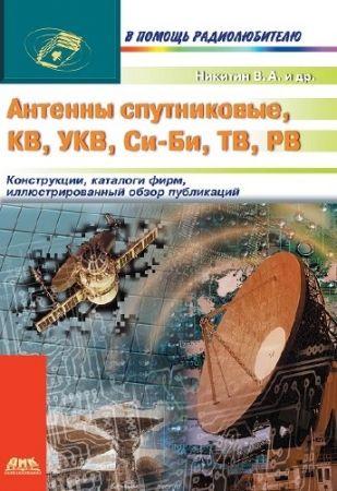 Антенны спутниковые, КВ, УКВ, Си-Би, ТВ, РВ
