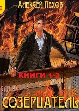 Алексей Пехов. Созерцатель. 2 книги (2016-2018)