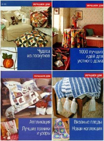 Серия - Украшаем дом. 12 книг
