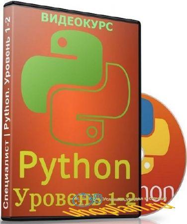 Python. Уровень 1-2. Видеокурс (2018)