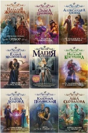 Серия - Звёзды романтического фэнтези. 16 книг (2017-2018)