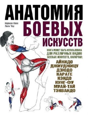 Норман Линк, Лили Чоу. Анатомия боевых искусств