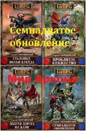 Георгий Смородинский. Цикл - Семнадцатое обновление (Мир Аркона) 9 книг (2015-2018)