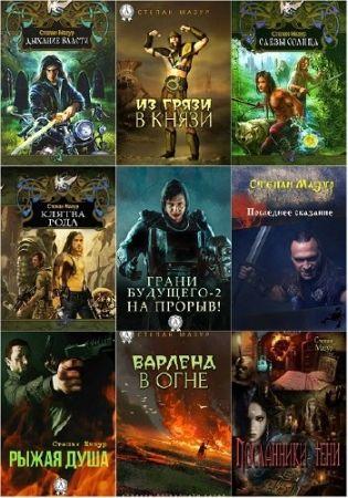 Степан Мазур. Сборник произведений. 19 книг (2009-2018)