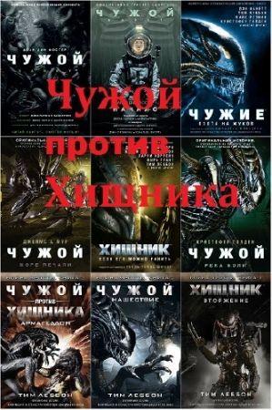 Чужой против Хищника. Сборник 10 книг (2016-2018)