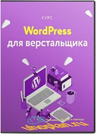 Wordpress для верстальщика. Видеокурс (2018)