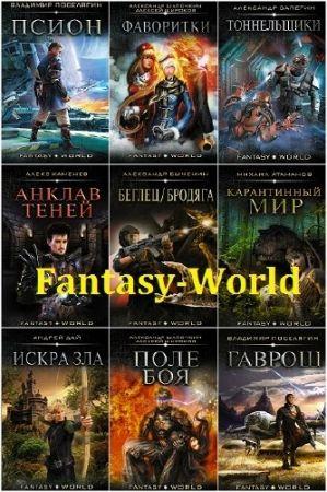 Серия - Fantasy-World. 14 книг (2017-2018)