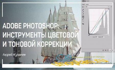 Adobe Photoshop: Инструменты цветовой и тоновой коррекции. Мастер-класс (2018)