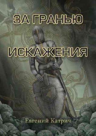 Евгений Катрич. За гранью искажения