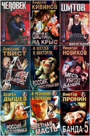 Серия - Русская бойня. 12 книг