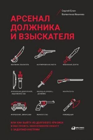Сергей Елин.Арсенал должника и взыскателя
