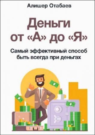 Деньги от «А» до «Я». Самый эффективный способ быть всегда при деньгах