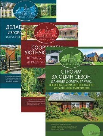 Серия - Наша дача. 3 книги