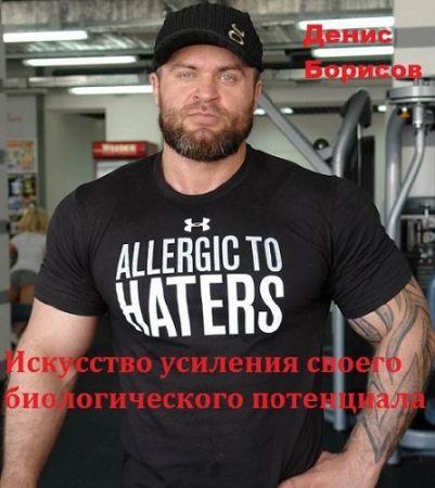 Денис Борисов. Искусство усиления своего биологического потенциала (2018)