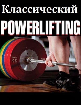 Классический PowerLifting