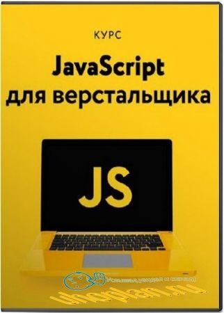 Javascript для верстальщика. Видеокурс (2018)