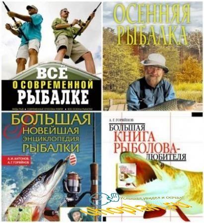 Все о рыбалке - 7 книг