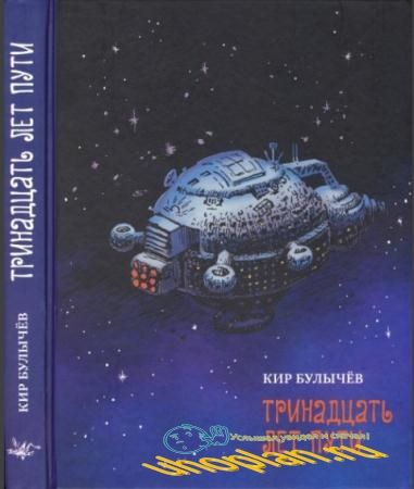 Кир Булычев - БИСС. Булычев (5 книг) (2014-2018)