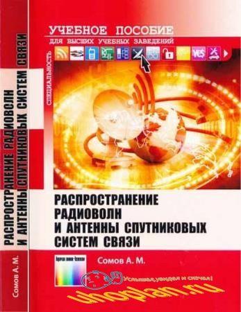 А. М. Сомов - Распространение радиоволн и антенны спутниковых систем связи