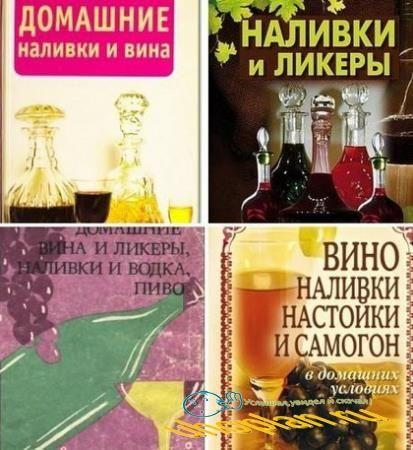 Вино, наливки, настойки и самогон в домашних условиях. Сборник 6 книг