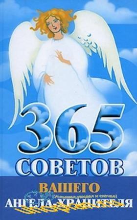 Лилия Гурьянова - 365 советов вашего ангела-хранителя